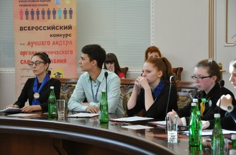 Finals of Russian Competition for the Best Leader of the Student Self-Government Agency
