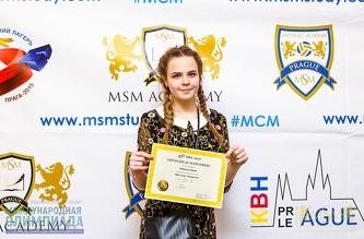 III Міжнародна Олімпіада «Generation MSM: Make! Succeed! Manage!» 2016/17 в Москві
