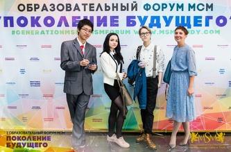 Первый Международный Форум МСМ «Поколение Будущего»